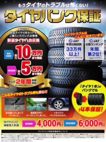 いま第十興産ではタイヤパンク保証加入キャンペーンを行っています!!