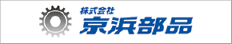 株式会社京浜部品