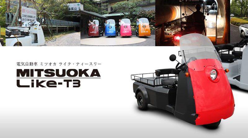 次世代の電気自動車「MITSUOKA EV Like-T3」 | 第十興産株式会社