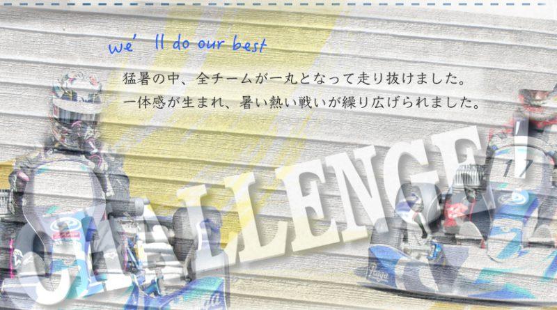 横溝直輝プレゼンツ 「第2回 ユーピット カート大会」